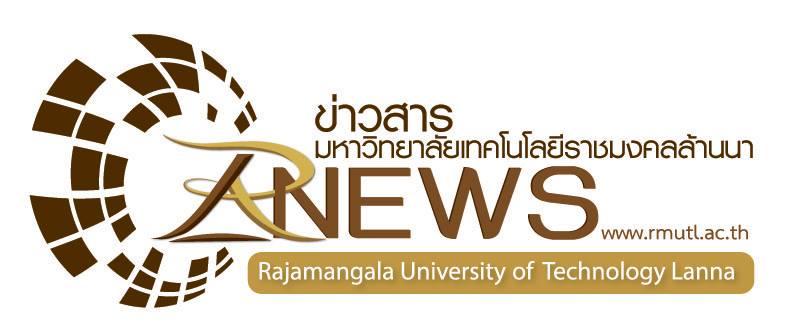 ประกาศถอนรายชื่อนักศึกษา มทร.ล้านนา(ส่วนกลาง) ประจำปีการศึกษา 1/2559