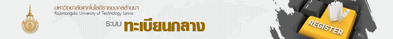 โลโก้เว็บไซต์ 2019-07-03 | ระบบทะเบียนกลาง มหาวิทยาลัยเทคโนโลยีราชมงคลล้านนา
